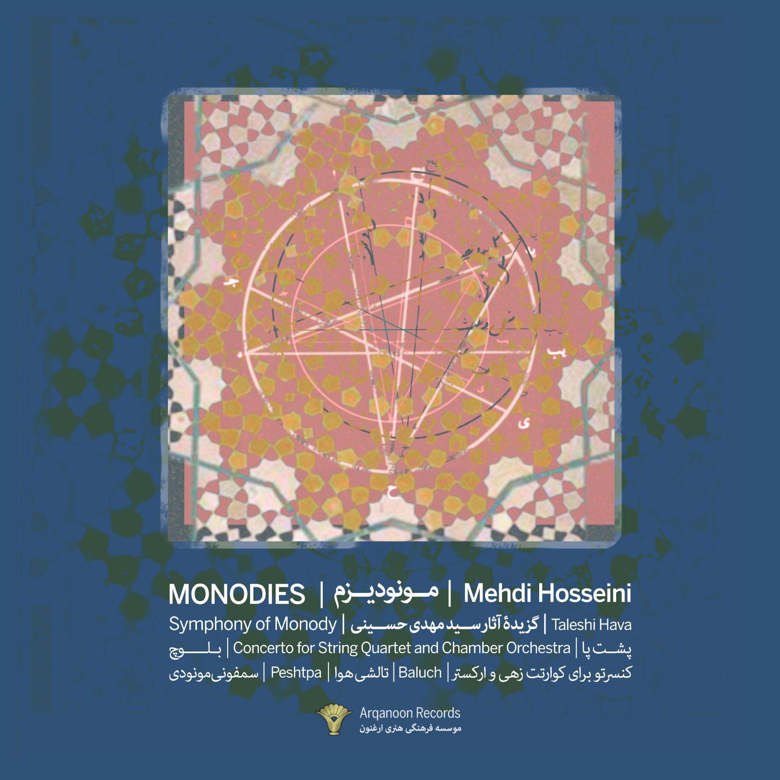 https://www.monodies.com/wp-content/uploads/2019/02/Monodies_Mehdi-Hosseini__1600x1600.jpg
